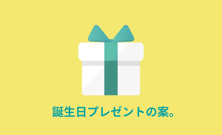 誕生日プレゼントの代わり