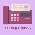 FAX機器の代わり