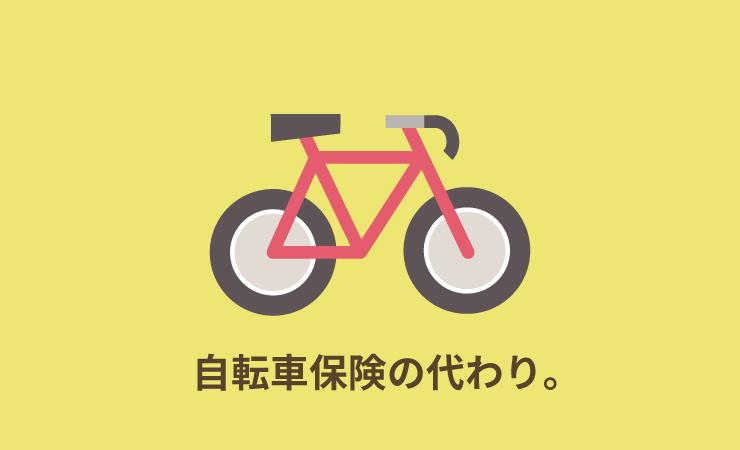 自転車保険の代わり