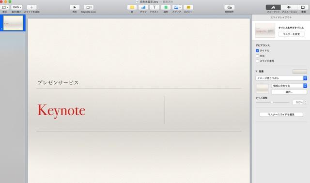 keynote-パワポ代替サービス