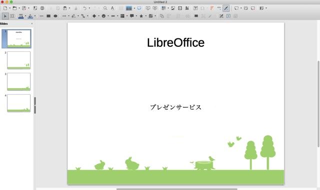 LibreOffice-パワポ代替サービス