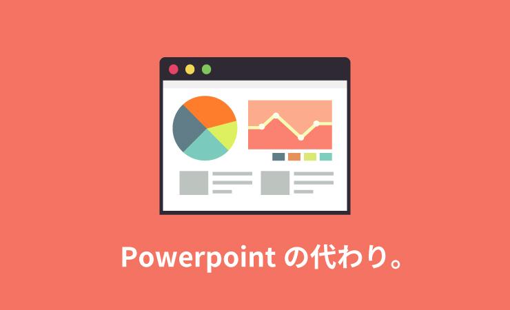 PowerPointの代わり