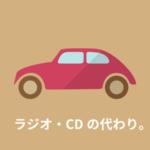 ラジオ・CD・iPodの代わり