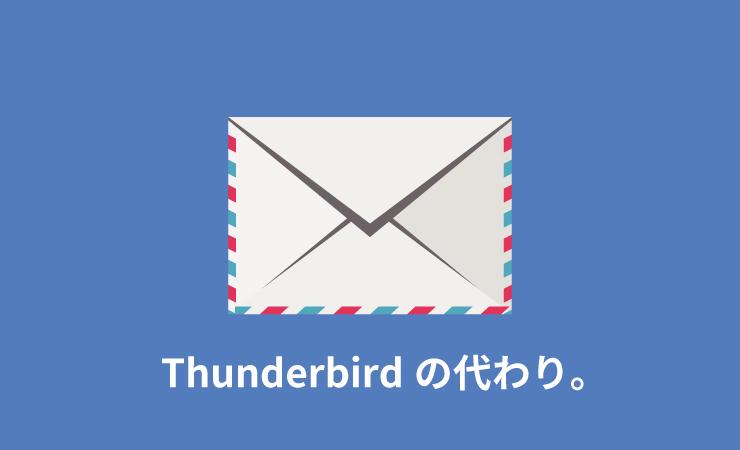 Thunderbirdの代わりにGmail
