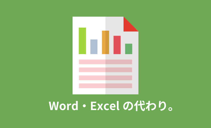 Word・Excelの代わり