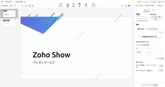 ZohoShow-パワポ代替サービス
