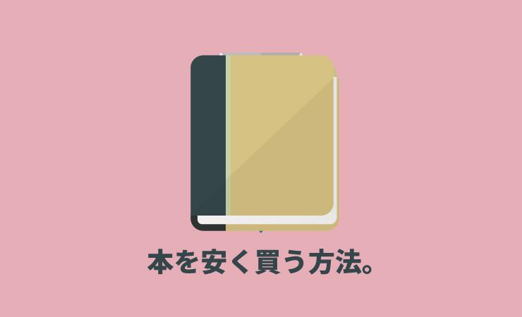 新刊の本を安く買う方法