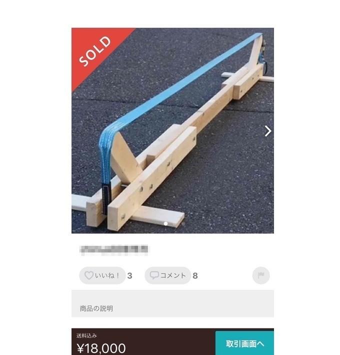 高単価商品の販売