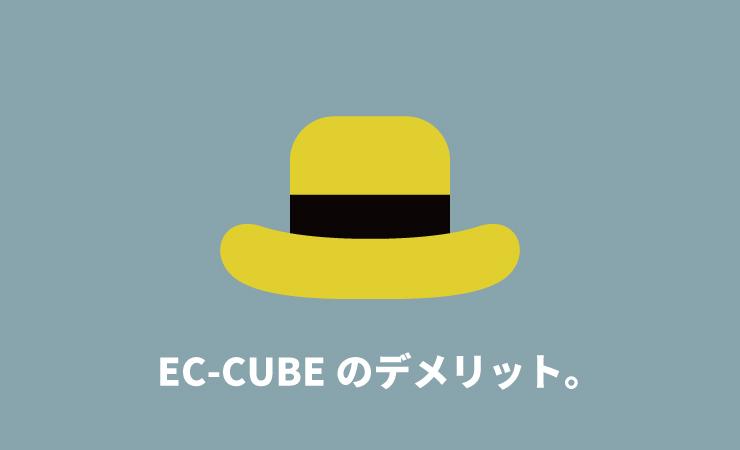 EC-CUBEのデメリット