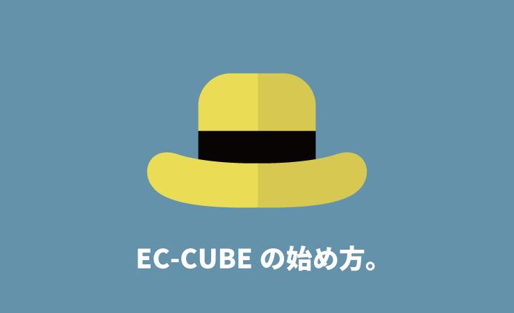 EC-CUBEの始め方