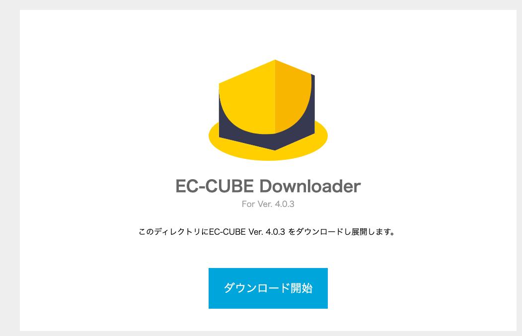 ECCUBE4ダウンローダー