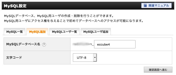 ECCUBE4のデータベース設定