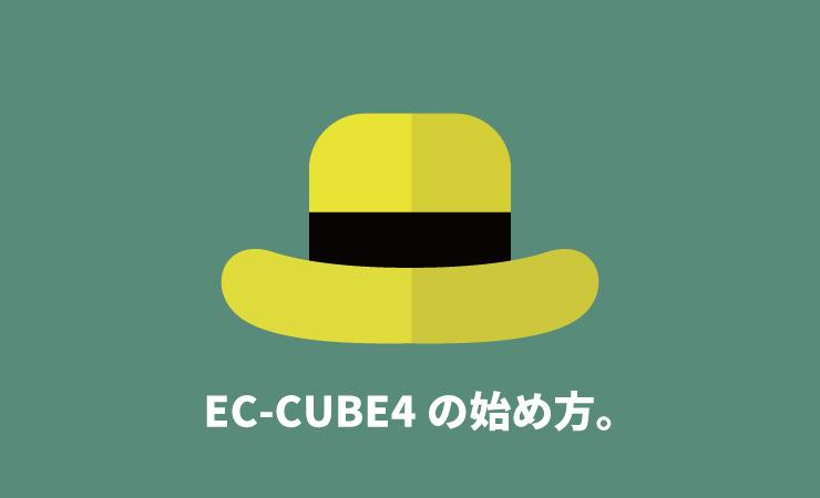 EC-CUBE4の始め方