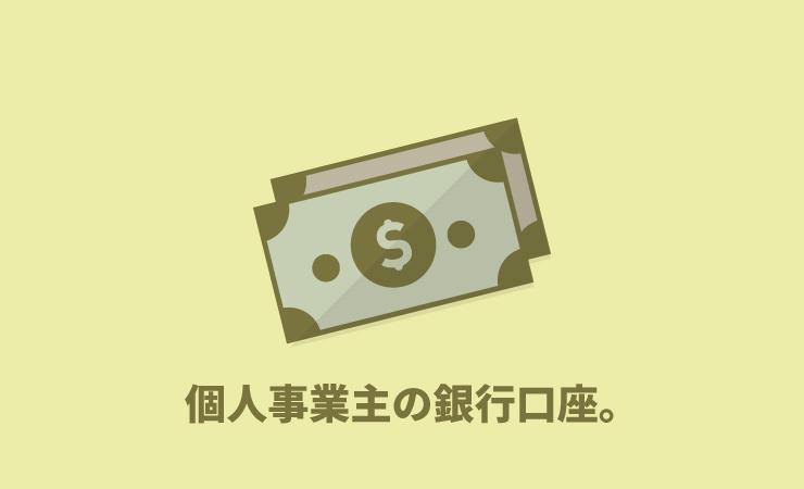 個人事業主の銀行口座