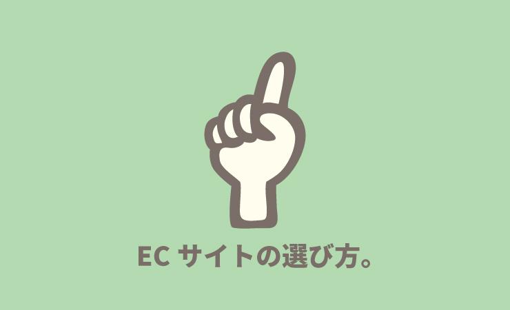 ECサイトの選び方