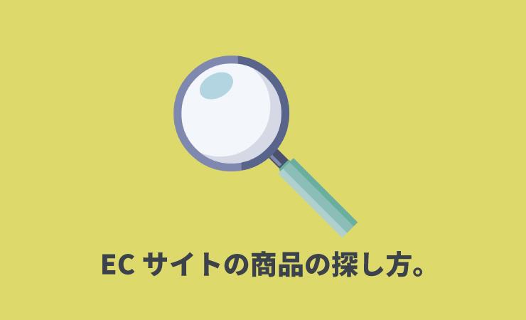 ECサイトの商品の見つけ方