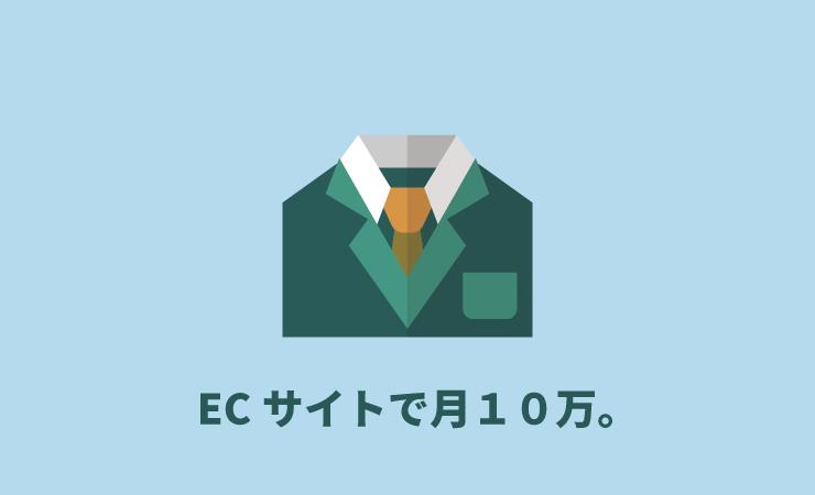インテリアのECで10万円