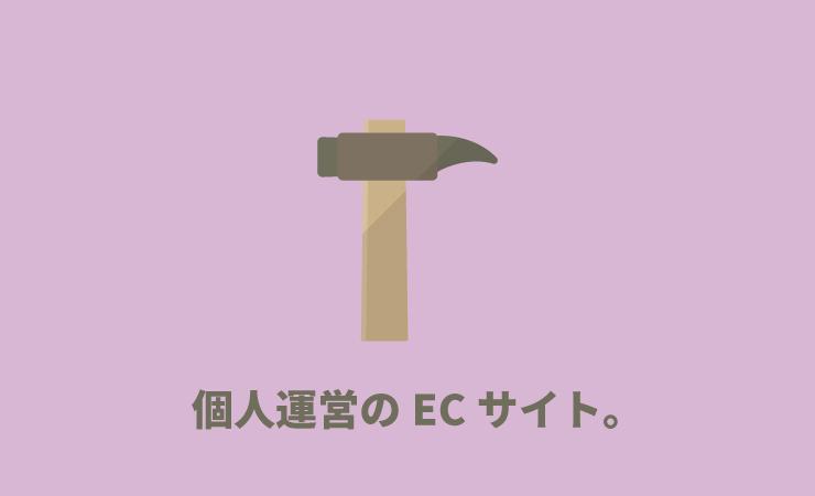 個人運営のECサイト