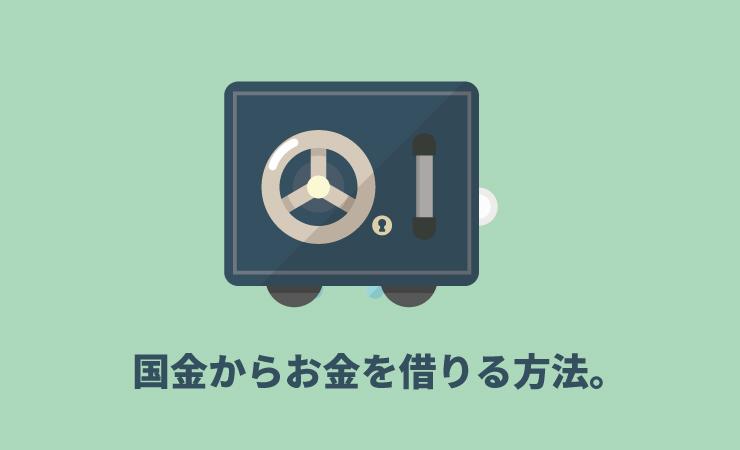 日本政策金融公庫からお金を借りる方法