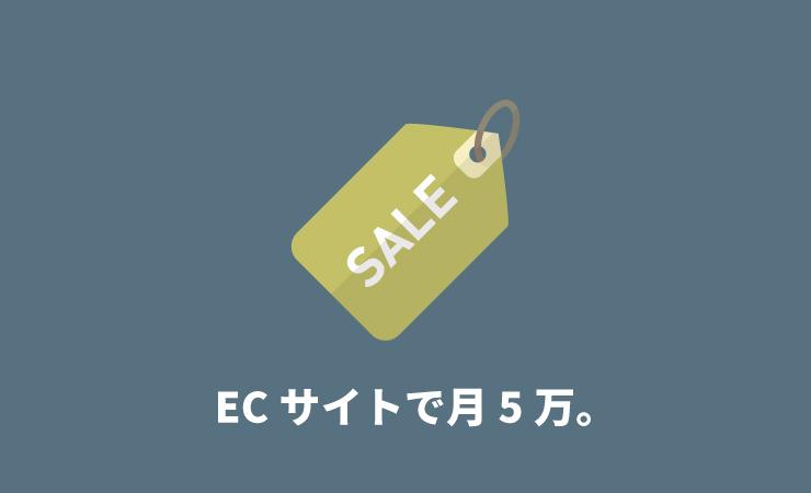 ECサイトで月5万円稼ぐ