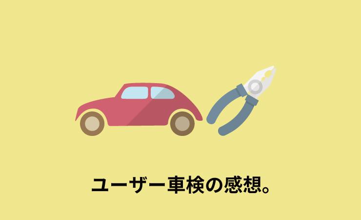 ユーザー車検の感想