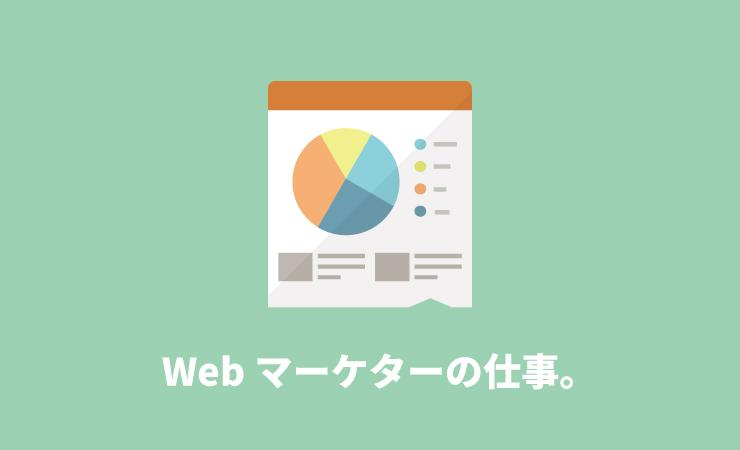 Webマーケターの仕事とスキル