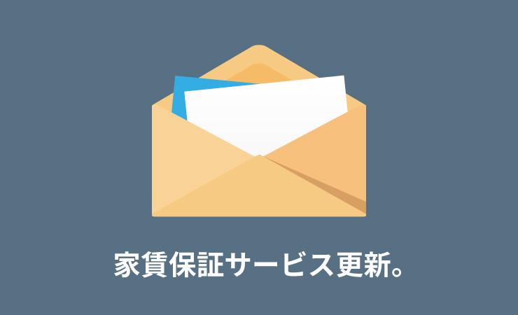家賃保証サービスの更新(日本セーフティ)