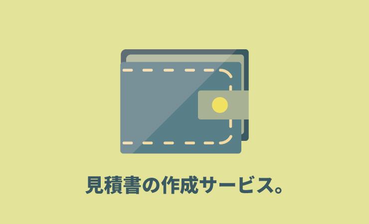 見積書の作成サービスをSquareに移行