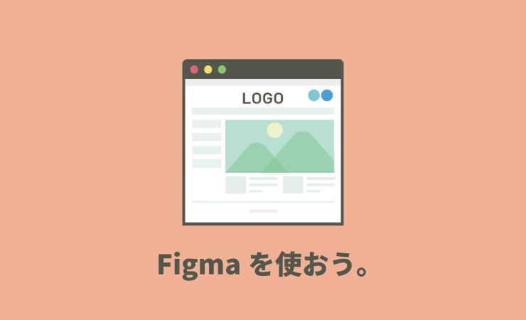 Webデザイナー以外もFigmaを使おう