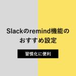 Slackのremind機能のおすすめ設定